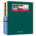 内镜诊断与鉴别诊断图谱:上消化道.第2版