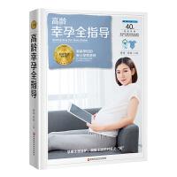 《高龄幸孕全指导》( 高龄产妇安心生产圣经)
