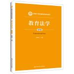 教育法学(第四版)(新编21世纪教育学系列教材)