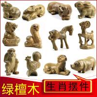 绿檀十二生肖木雕摆件手把件鼠牛虎兔龙蛇马羊猴鸡狗猪吉祥物三合