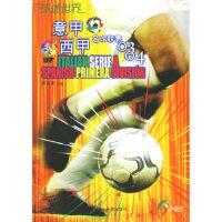 【新书店正版】球迷世界:意甲、西甲足球联赛03-04 蔡俊荣 珠海出版社