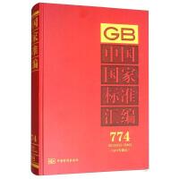 中国国家标准汇编 774 GB 35433~35464(2017年制定) 9787506693967 中国标准出版社