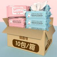湿巾婴儿带盖批发10/3大包宝宝新生手口湿纸巾学生 店长热推:10大包一箱