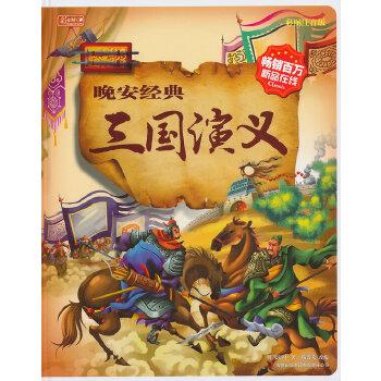晚安经典:三国演义千万读者好评。中国四大名著儿童版西游记、儿童注音版、自主阅读无障碍、手绘大彩图、精装大开本,阅读更尽兴!