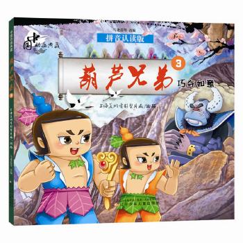 中国动画典藏——葫芦兄弟3 巧夺如意 永恒经典 温馨回忆 亲子共读