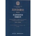 美国金融史(第四卷):从安然事件到金融改革(2001-2004)