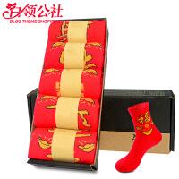 【春节特惠 一件五折】袜子 男女士结婚喜庆大红福字袜男女式本命年红色中筒袜踩小人学生棉袜5双礼盒装