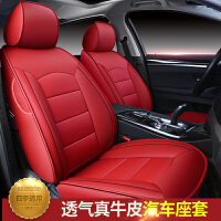 帝豪专用汽车真皮座套EC7/EC8/EC718/GS/博越远景SUV 广汽传祺GS5/GS4/GS3/GA3/GA5/