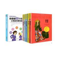 国际安徒生大奖系列全套5册诗与远方6-8-12岁儿童文学读物+正版 家庭教育书籍 青春期66个问题 教育孩子青春期培养