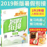 2019宇轩图书阳光同学暑假衔接1升2二年级语文RJ上 人教版