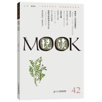 【新书店正版】悦读MOOK 第四十二卷 褚钰泉 二十一世纪出版社