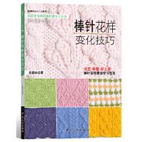 棒针花样变化技巧,吕碧玲,中国纺织出版社9787506476959