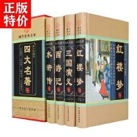 国学经典文库 四大名著 精装图文珍藏版(套装共4册)