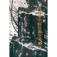 周天黎中国绘画艺术研究 个人作品集 画画 分析研究理论 西泠印社出版社