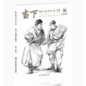 正版2017当下人物动态速写 极度教学系列丛书