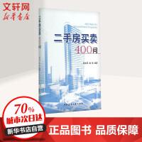 二手房买卖400问 中国建筑工业出版社
