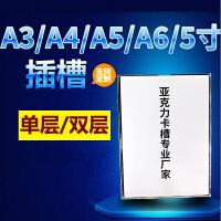 透明��与p���克力卡槽盒子插槽插�盒A6A5A4A3照片插盒5寸6寸 抖音