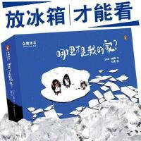 【会融化的感温变色书】企鹅冰书 哪里才是我的家?那里哪个 快乐大本营推荐冷冻书无字0-3-6周岁儿童绘本宝宝益智早教故