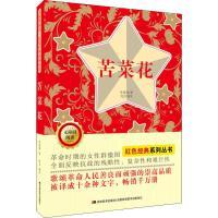 苦菜花 吉林美术出版社有限责任公司