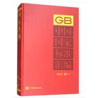 中国国家标准汇编 2015年修订-9 9787506683555 中国标准出版社 中国标准出版社