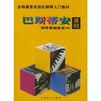 【旧书二手书9成新】单册售价 巴斯蒂安钢琴基础教程(四)(全五册) (美)简・S・巴斯蒂安, 詹姆斯・巴斯蒂安,张雄,