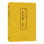 子不语译注(中国古典文化大系) 叶天山 注 上海三联书店