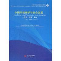 中国环境保护与社会发展:理论・改革・实践 9787517106913 中国言实出版社 中国环境保护社会发展课题组
