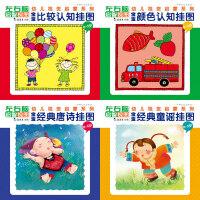 幼儿视觉启蒙系列:左右脑视图(全四册)