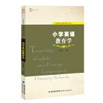 小学英语教育学(章兼中外语教育文库)