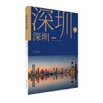深圳,深圳(全面展现深圳建市以来40年辉煌成就)