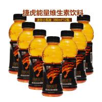 免运费 捷虎能量 维生素功能饮料运动饮品 玛咖饮料 380ml*12瓶