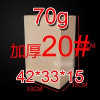 包装纸袋加厚打包袋一次性空白纸袋外卖袋牛皮纸袋家居家纺收纳用品收纳袋置物袋 加厚黄牛20#:42*33*15 (100