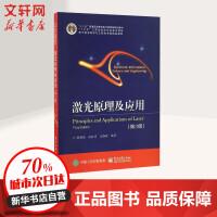 激光原理及应用(第3版) 陈鹤鸣 等 编著