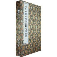 苏州市国家珍贵古籍名录图录 1函2册 宣纸线装书 图书目录 研究收藏 西泠印社出版社