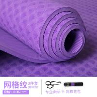 tpe瑜伽垫无味加厚女运动健身愈加垫防滑初学者瑜珈垫子