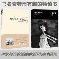 世界尽头马戏团+禅与摩托车维修艺术 共2册 书名奇特而有趣的书 探寻生存本质,行文优美、简洁而动人外国文学畅销书 中信