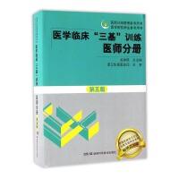 """医学临床""""三基""""训练 医师分册"""