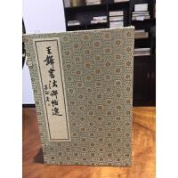 王铎书法碑帖选 1函2册 宣纸线装书 西泠印社出版社