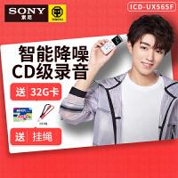 Sony/索尼录音笔 ICD-UX560F ICD-UX565F 专业会议高清降噪MP3音乐播放器 FM收音机