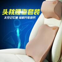 汽车腰靠头枕车用护腰靠垫靠背腰垫腰枕抱枕套装