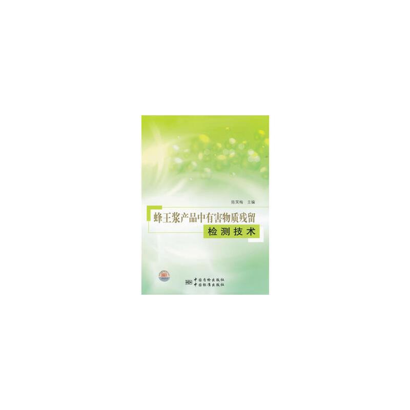 蜂王浆产品中有害物质残留检测技术 9787506663977 陈笑梅 中国标准出版社