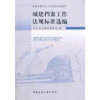 【新书店正版】城建档案工作法规标准选编,杨洪海,中国建筑工业出版社9787112147557