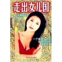 走出女儿国:一个摩梭女孩的闯荡经历和情爱故事,[美] 杨二车娜姆,李威海,中国社会出版社9787800885235