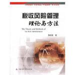 税收风险管理理论与方法 李晓曼 中国财政经济出版社一