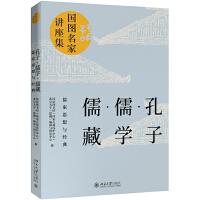 孔子·儒学·儒藏:儒家思想与经典