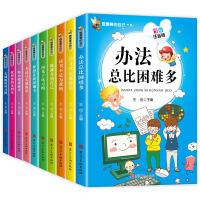 加油吧,少年全十册读书不是为爸妈注音版儿童读物7-10岁小学生课外阅读经典一年级必读书目8-10岁适合的书二年级拼音三