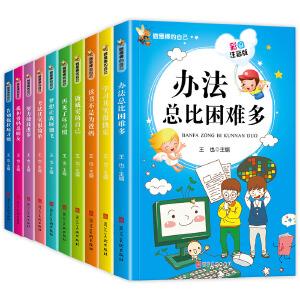加油吧,少年全十册读书不是为爸妈注音版儿童读物7-10岁小学生课外阅读经典一年级必读书目8-10岁适合的书二年级拼音三年级书籍畅销