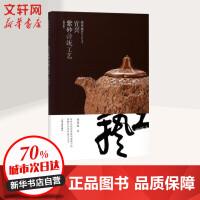 宜兴紫砂传统工艺(修订版) 徐秀棠 著