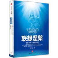 联想涅��:中国企业全球化教科书 中信出版社 李鸿谷新华书店正版图书