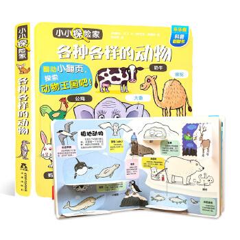 各种各样的动物 乐乐趣小小探险家系列 0-2-3-6岁幼儿科普翻翻书 儿童3d立体小百科全书 宝宝动物世界大全绘本书籍大探秘儿童图书 动物百科全书 立体翻翻书